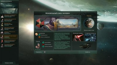 Stellaris Galaxy Edition Механики