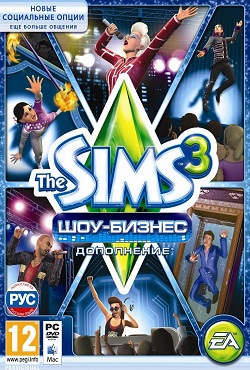 Симс 3: Шоу Бизнес