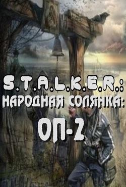 Сталкер Народная солянка