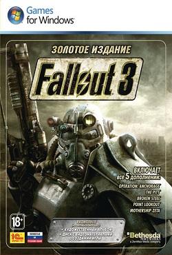 Fallout 3 Золотое издание