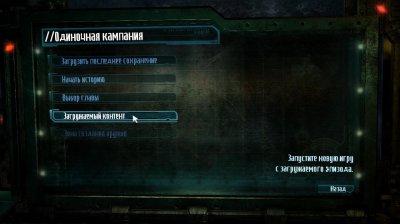 Dead Space 3 Механики