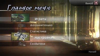 TMNT 2007