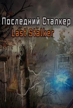 Последний Сталкер