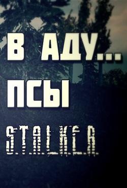 Сталкер в Аду Псы