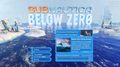 Subnautica Below Zero Механики